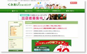 【くみあい市場】光ネット商工協同組合 ショッピング・サイト