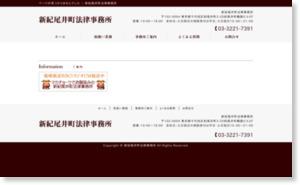 債務整理無料相談は新紀尾井町法律事務所