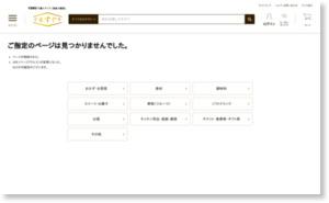 食の体験 ギフト券 カタログ 【ぐるなび食市場】