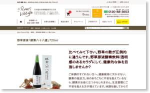 プロバランス野草酵素ドリンク|スローヴィレッジ