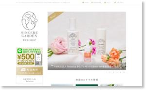 SINCERE GARDEN(シンシアガーデン)は ナチュラル&オーガニックな雑貨コスメの通販サイト。ギフト・プレゼントにも。