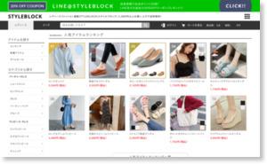 パーティードレス・ニーハイブーツ・ニットワンピース通販 | Style Block(スタイルブロック)