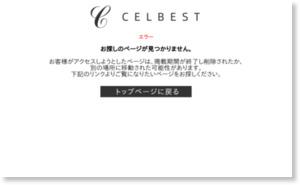 セルベスト デビューセット(10日間スキンケアのお試しセット) | ビューティ・ミッション