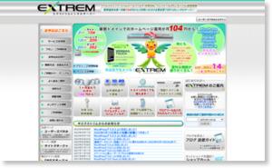 エクストリムレンタルサーバー 大容量・低価格のレンタルサーバー