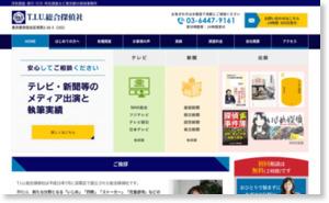 探偵・興信所、東京都目黒区の探偵事務所、T.I.U.総合探偵社/東京