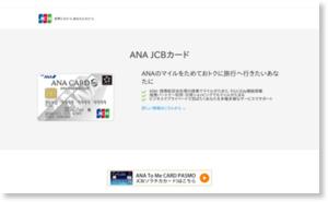 ANA JCBカード|JCBカード