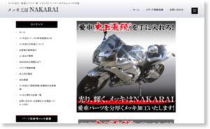 メッキ加工のNAKARAI - バイク・オートバイ メッキのプロ集団