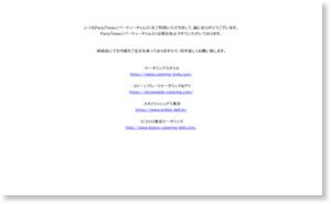 デリバリーとケータリングのPartyTimes ( パーティータイムス ) - 東京・横浜・川崎・埼玉・千葉