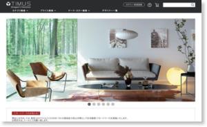 デザイナーズ家具の通販インテリアショップ【TIMUS】