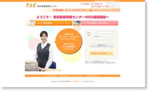 医療事務の資格取得は、東京医療事務センターのWEB通信講座で!|東京医療事務センター