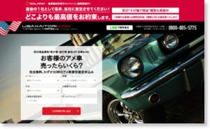 キャデラック・ハマー・シボレーなどアメ車の買取はアメ車専門買取.com