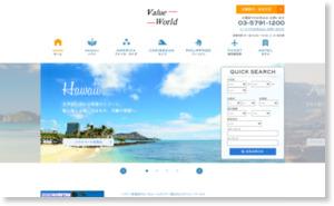 ハワイ旅行 新婚旅行ハワイならヴァリューワールド ハワイ航空券・ハワイ島旅行も是非