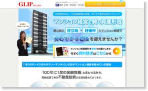 中古マンション投資・経営で賢く資産形成|GLIP co.,LTD