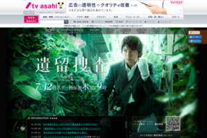 http://www.tv-asahi.co.jp/iryu_02/index.html