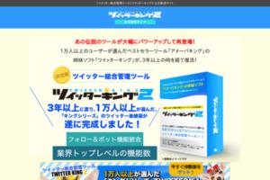 http://twitter-king.t8app.com/lp-info