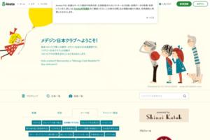 日本語クラブ|メデジン日本語クラブへようこそ!
