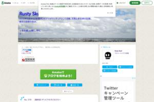 Rusty Skull のブログ