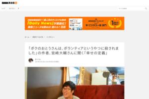 「ボクのおとうさんは、ボランティアというやつに殺されました」の作者、宮﨑大輔さんに聞く「幸せの定義」 | DMM英会話ブログ