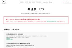 東京サービスステーション | 富士フイルム
