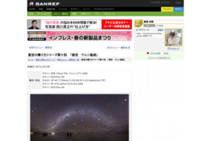 GANREF | 星空の撮り方シリーズ第十回 「星空 ウユニ塩湖」