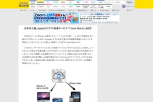 日本未上陸、Appleのクラウド音楽サービス「iTunes Match」を試す -INTERNET Watch