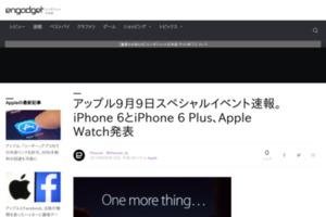 アップル 9月9日スペシャルイベント速報 - Engadget Japanese