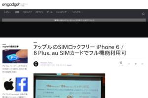 アップルのSIMロックフリー iPhone 6 / 6 Plus、au SIMカードでフル機能利用可 - Engadget Japanese