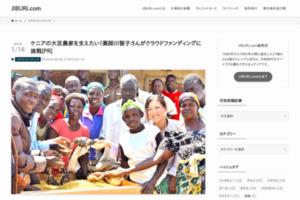 ケニアの大豆農家を支えたい!薬師川智子さんがクラウドファンディングに挑戦[PR] | JIBURi.com