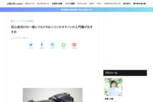 一眼レフカメラを初めて購入したい人は必見!1台目はNikonの初心者向け中級機種がおすすめ | JIBURi.com