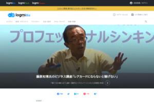 藤原和博氏がビジネスで稼げる人になる方法を語る - ログミー