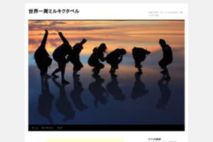ウユニ塩湖攻略法・持ち物篇(2012年2月) | 世界一周ミルキクタベル