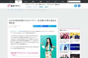 ももクロ有安杏果のソロコンツアー、名古屋&大阪で追加公演決定 - 音楽ナタリー