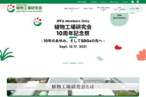 JPFA|植物工場研究会