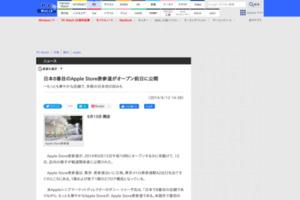 日本8番目のApple Store表参道がオープン前日に公開 ~もっとも華やかな店舗で、多数の日本初の試みも - PC Watch