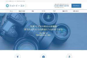 出張撮影を格安で。出張カメラマンが写真撮影4時間¥28,000~。フォトイーストでは、広告・イベント・料理・ピアノ・建築竣工・商品・パーティー・セミナー・家族写真を格安で出張撮影いたします