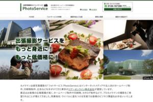 出張写真撮影は東京 の「フォトサービス」へ-1時間25,000円安心低価格!
