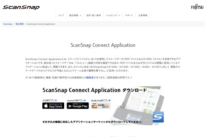 ScanSnap Connect Application : 富士通