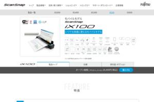 ScanSnap iX100 : 富士通