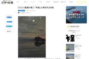 【ウユニ塩湖の夜】 めったに見られない「宇宙」と呼ばれる9枚