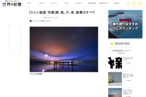 【ウユニ塩湖2015】朝、昼、夕、夜4つの顔