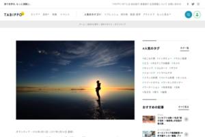 これからも美しい光景を見たいから。ウユニ塩湖の汚染問題に取り組む一人の日本人とは | TABIPPO