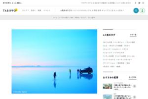 ウユニ塩湖写真集の表紙撮影者が撮った写真12選 | TABIPPO