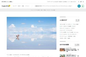【必見!】ウユニ塩湖を楽しむための持ち物まとめ | TABIPPO