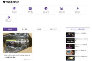 とらっぷる | 筋トレ/ダイエット/健康/ブログ