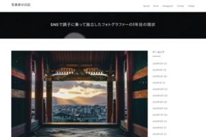 SNSで調子に乗って独立したフォトグラファーの1年目の現状 | Takashi Yasui