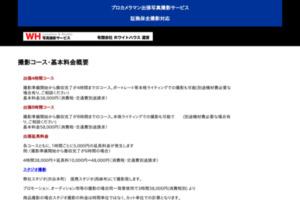 WH出張撮影サービス 基本コース料金
