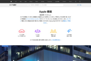 Apple Store - Ginza