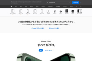 Apple - お近くのApple Store - iPhone