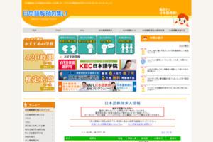 日本語教師の集い - 求人一覧