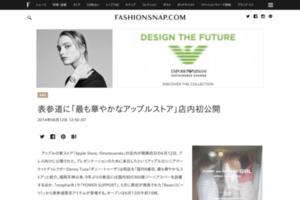 表参道に「最も華やかなアップルストア」店内初公開 | Fashionsnap.com